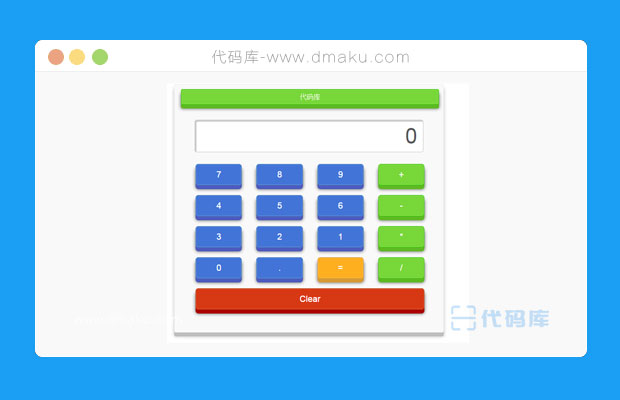 jQuery彩色计算器代码