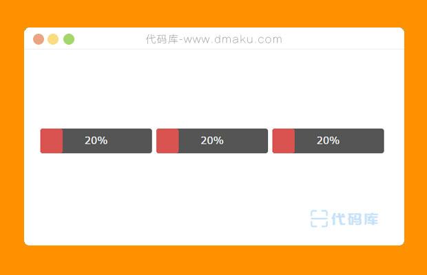 超级美化SVG进度条加载动画代码