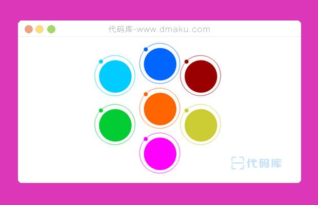 css3彩色圆形动画特效