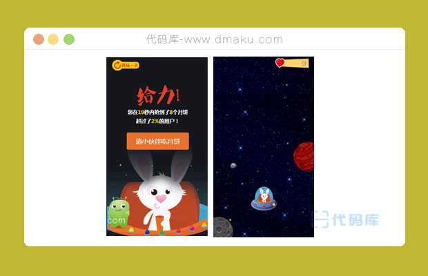HTML5兔子吃月饼小游戏代码