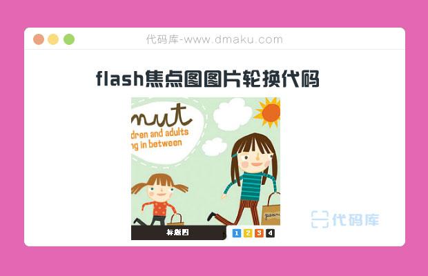 flash焦点图图片轮换代码