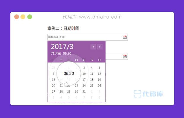 jquery日期选择时间日期插件