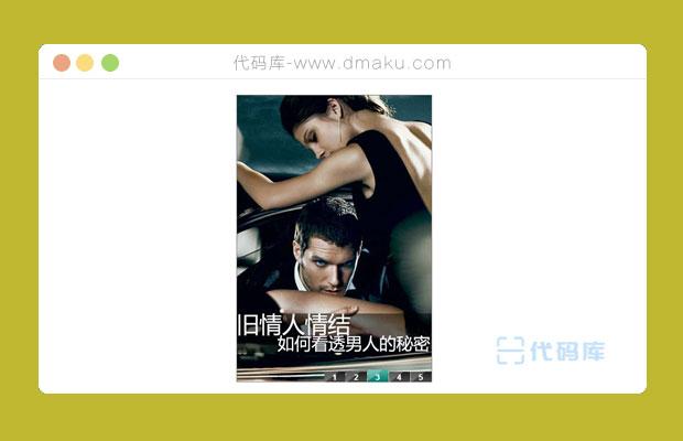 Flash五屏焦点图广告代码