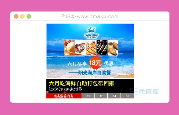 带标题的Flash焦点图广告代码