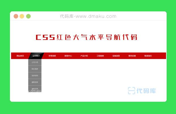 CSS红色大气水平导航代码