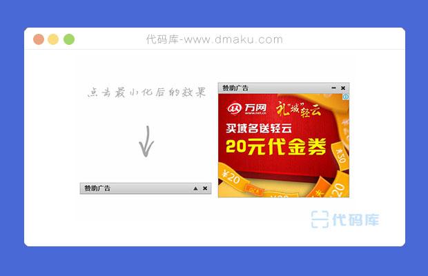 网站右下角广告展示代码
