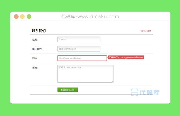 html5表单验证代码