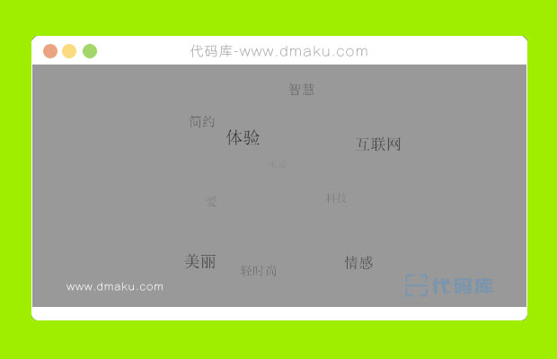 html5文字标签云3D旋转动画特效