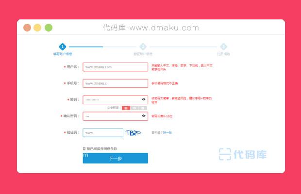 带流程的注册表单提交验证
