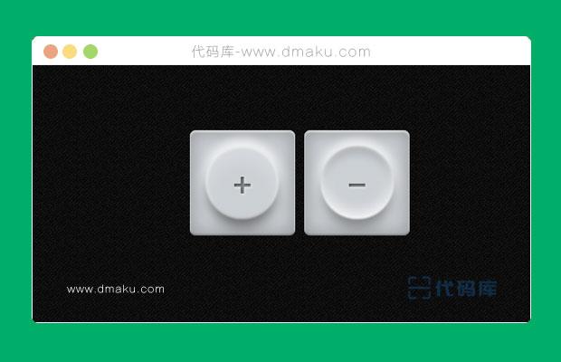 CSS3圆形样式加减按钮特效