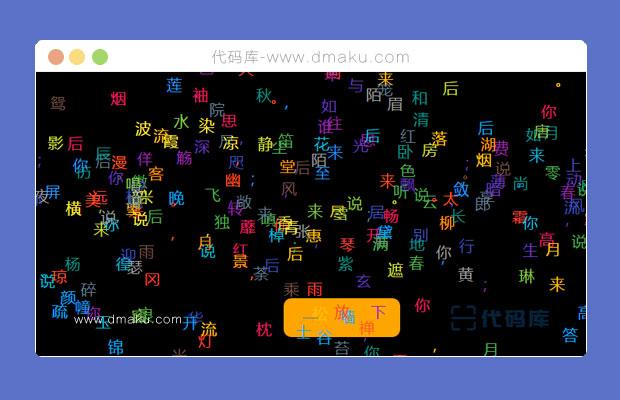 HTML5炫酷彩色文字跳動漂浮特效代碼