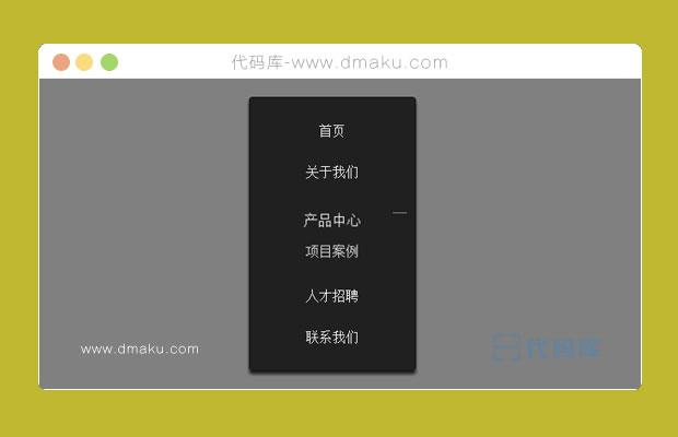 CSS3文字动画垂直菜单特效