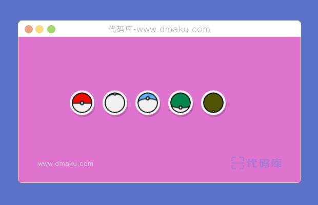 精灵球loading加载动画