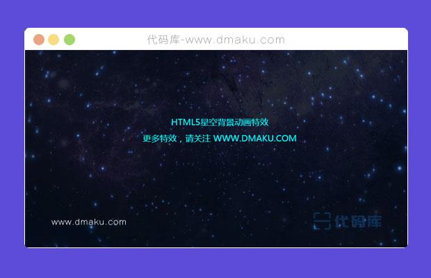HTML5星空背景动画特效