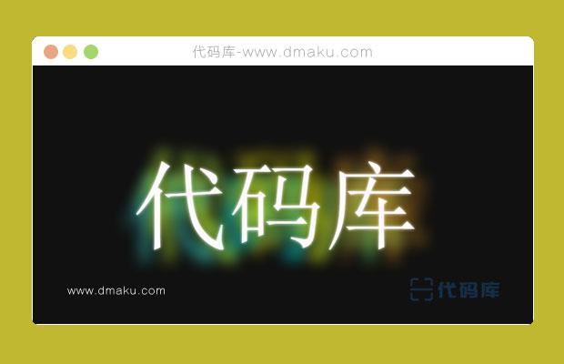 CSS3文字灯光闪烁特效