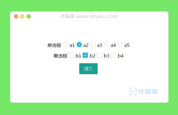 jQuery单选按钮复选框美化代码