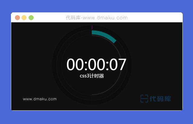 CSS3炫酷圆形计时器代码