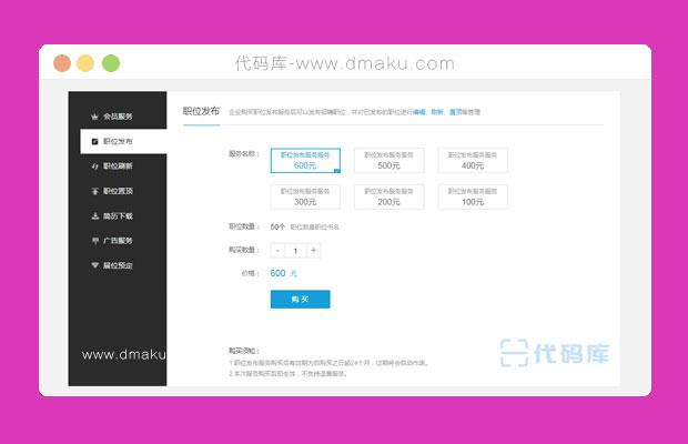 jQuery网站在线充值购买选择代码