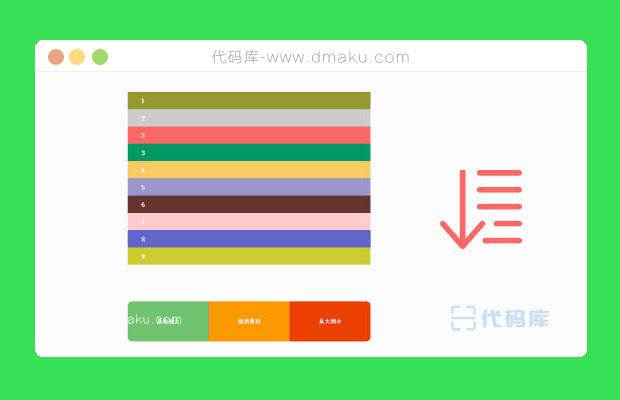 jQuery列表排序HTML元素排序代码
