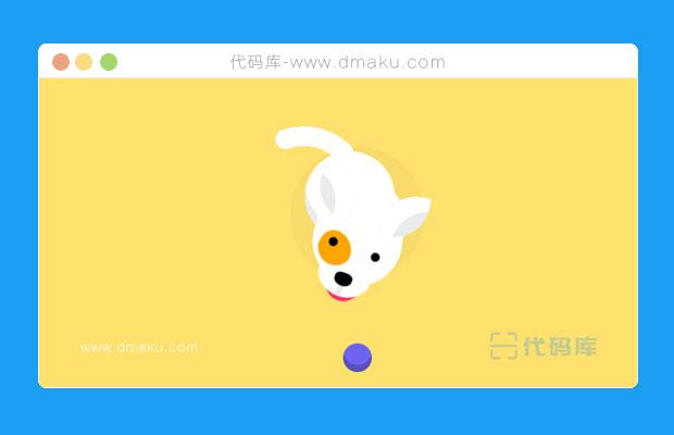 CSS3小狗动画特效代码