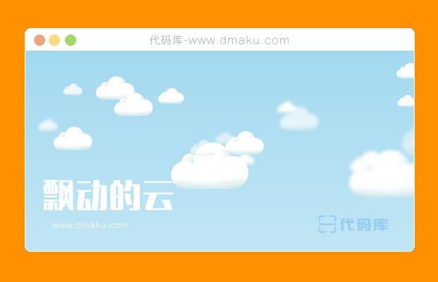 jquery飘动的云背景动画