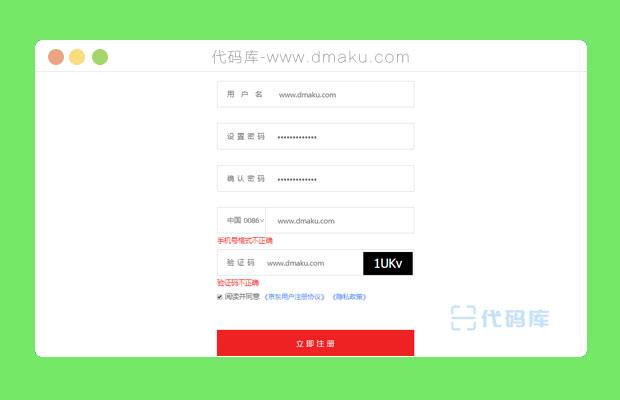 HTML5注册表单验证代码