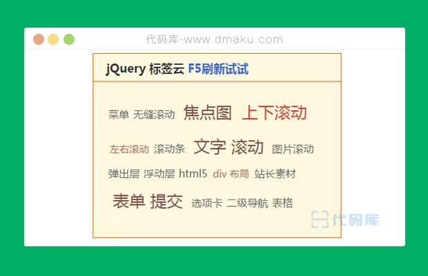 jQuery随机标签云代码