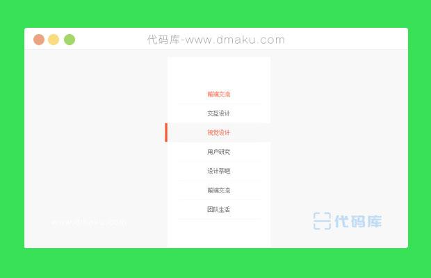 TaoBaoUED垂直菜单导航代码
