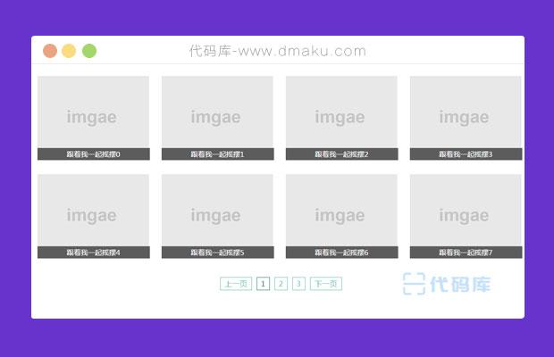 jQuery通过分页加载图片列表代码