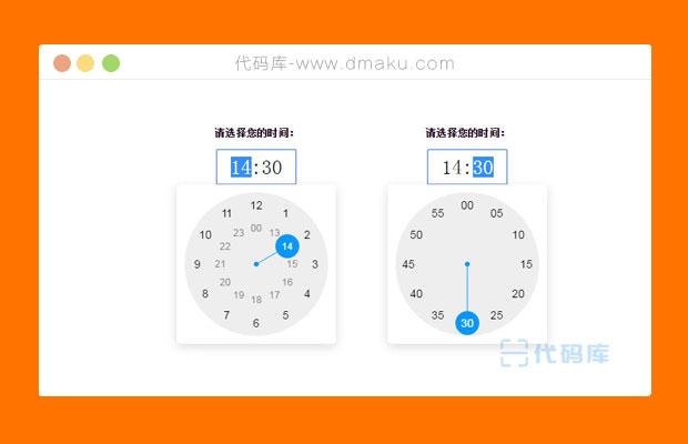 时间选择器样式jquery插件