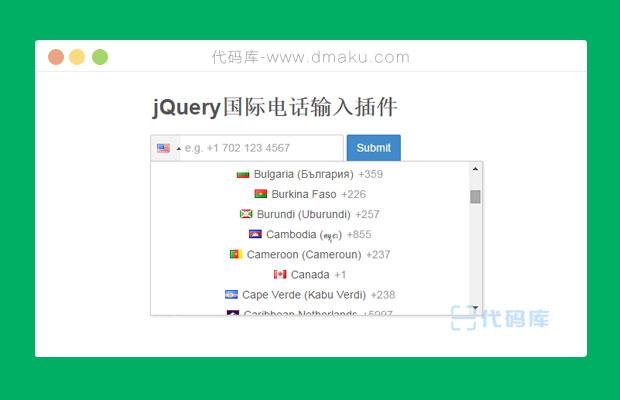 jQuery国际电话输入插件