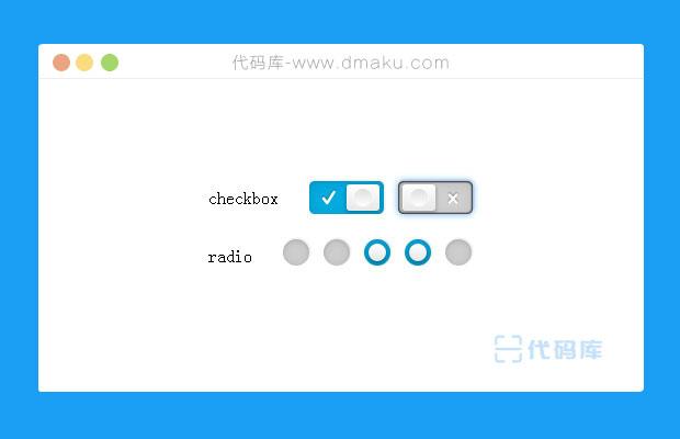 CSS3实现自定义复选框Checkbox美化