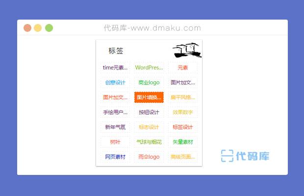 彩色网站TAG标签云布局