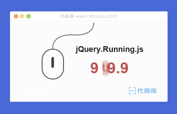 Running.js滚动数字增长动画代码
