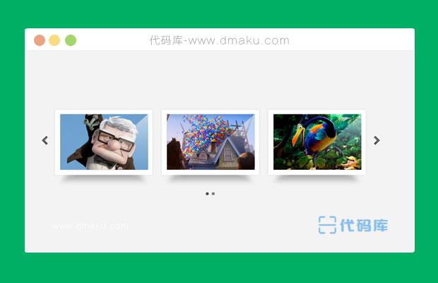 jQuery图片左右轮播动画代码