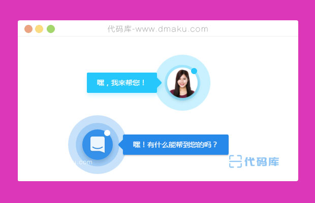 jQuery網站在線客服動畫代碼