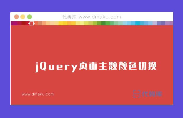 jQuery頁面主題顏色切換