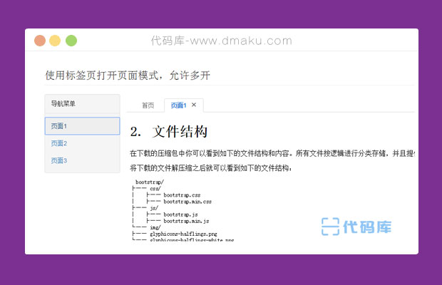 jQuery多个标签页面打开代码