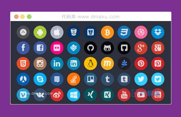 一大波CSS3社会化分享图标按钮