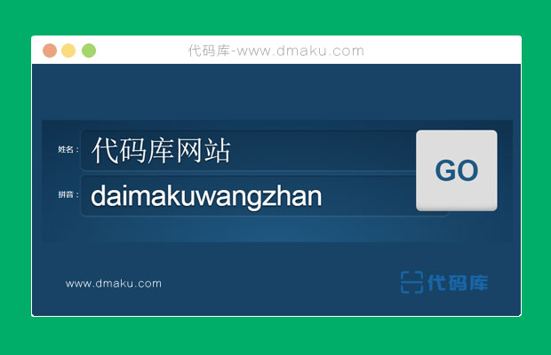 jQuery中文转拼音插件