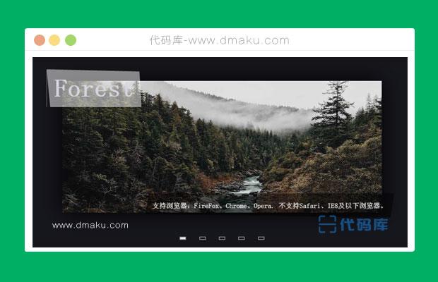 HTML5/CSS3 全屏3D焦点图切换插件