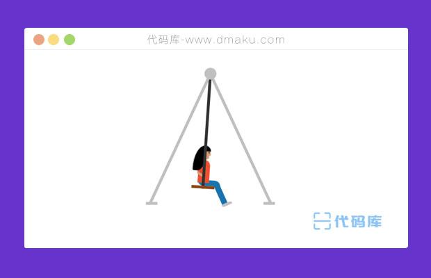 CSS3小姑娘荡秋千动画
