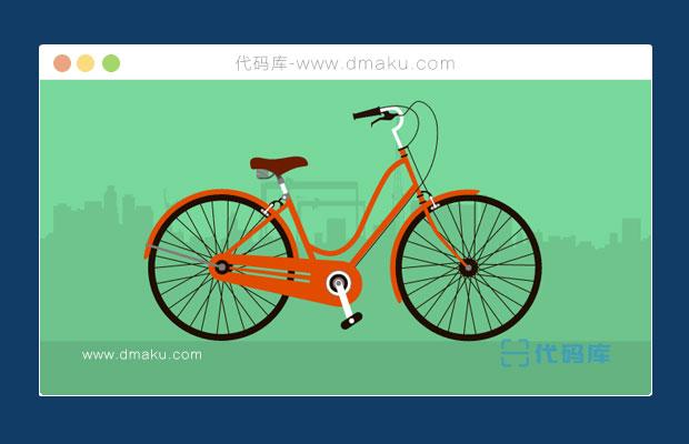 SVG/CSS3自行车 模拟自行车行驶动画