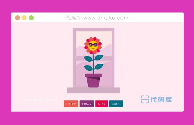 HTML5 SVG实现会跳舞的花朵