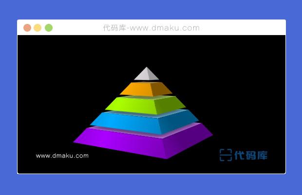 CSS3五彩3D金字塔动画