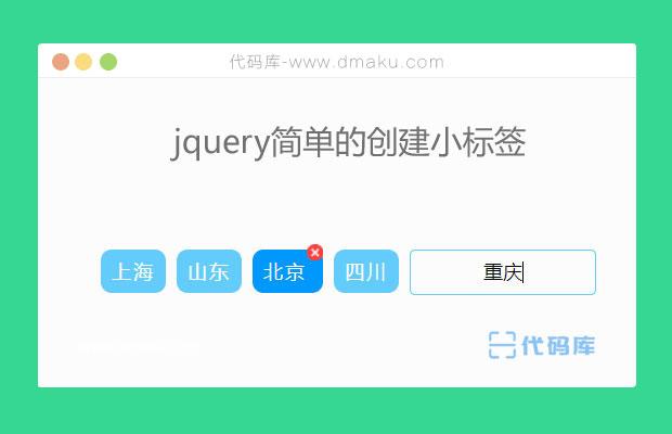 jQuery動態創建TAG標簽代碼
