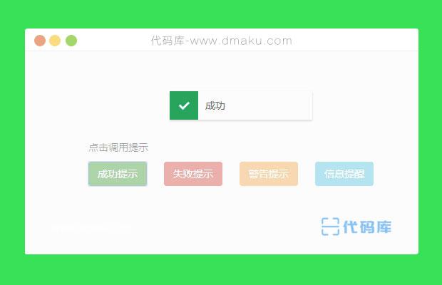 jQuery消息提示框插件