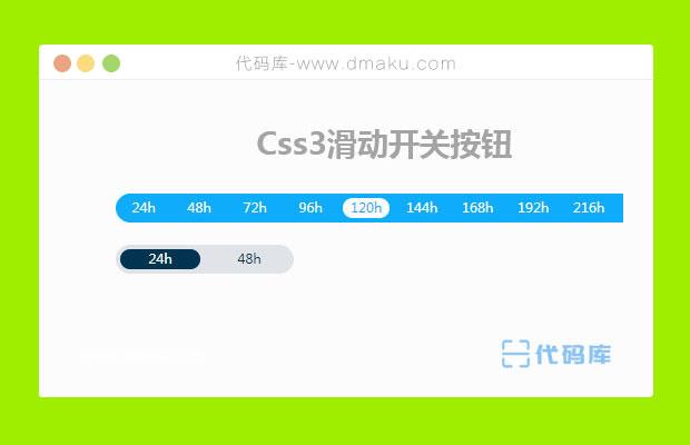 jQuery、CSS3选择滑块按钮代码