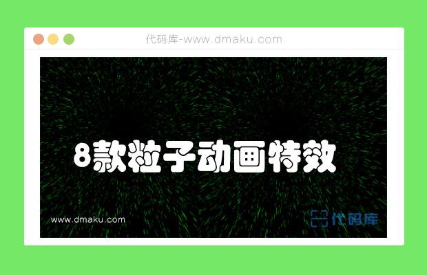炫酷HTML5 Canvas星空背景动画