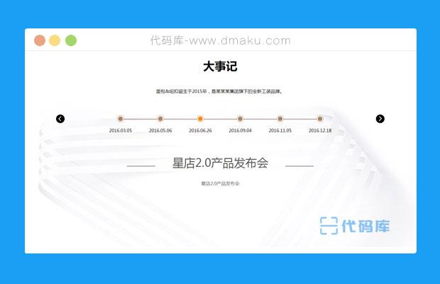 jQuery公司發展歷程時間軸代碼